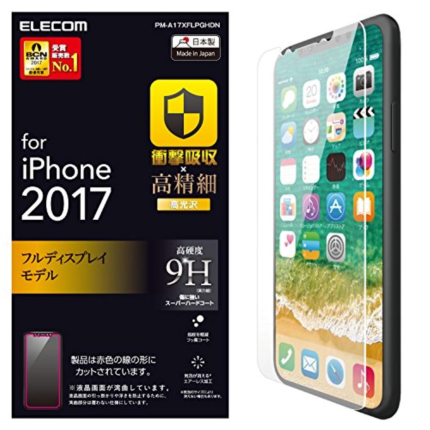 レギュラー感謝瞳エレコム iPhone X フィルム 高精細 衝撃吸収 高硬度9H  PM-A17XFLPGHDN