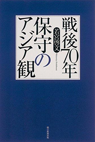 戦後70年 保守のアジア観 (朝日選書)