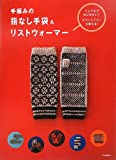 手編みの指なし手袋&リストウォーマー 画像