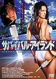 サバイバル・アイランド [DVD]
