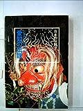 愛知の伝説 (1976年) (日本の伝説〈7〉)