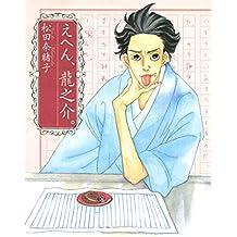 えへん、龍之介。 (BE・LOVEコミックス)