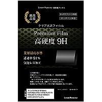 メディアカバーマーケット 【強化ガラスと同等 高硬度9Hフィルム】オリンパス OM-D E-M1 Mark II/E-M10 Mark II/PEN-F/PEN E-PL8/E-P5/PEN Lite E-PL7/OM-D E-M5 Mark II/E-M1/E-M10/STYLUS 1s [ 73mm x 50mm ]機種 対応商品