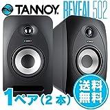 TANNOY Reveal 502 アクティブモニタースピーカー ペア(2本)