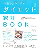 体脂肪計タニタのダイエット家計BOOK (SEIBIDO MOOK) [大型本] / 株式会社タニタ (監修); 成美堂出版 (刊)