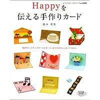 HAPPYを伝える手作りカード (レディブティックシリーズ―クラフト (2494))