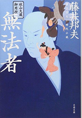 秋山久蔵御用控 無法者 (文春文庫)