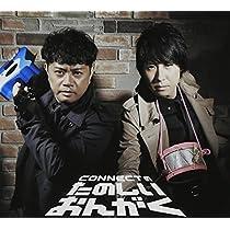 CONNECTのたのしいおんがく(豪華盤)(DVD付)
