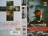 ワルシャワの悲劇 神父暗殺[VHS]