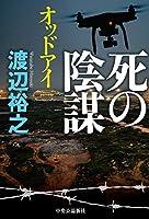 死の陰謀-オッドアイ (単行本)
