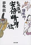 陰陽師 平成講釈 安倍晴明伝 (文春文庫)
