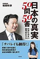 和田政宗 (著)(12)新品: ¥ 1,296ポイント:39pt (3%)21点の新品/中古品を見る:¥ 1,270より