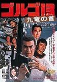 ゴルゴ13 九竜の首[DVD]
