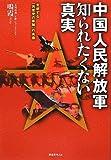 中国人民解放軍知られたくない真実―変貌する「共産党の軍隊」の実像
