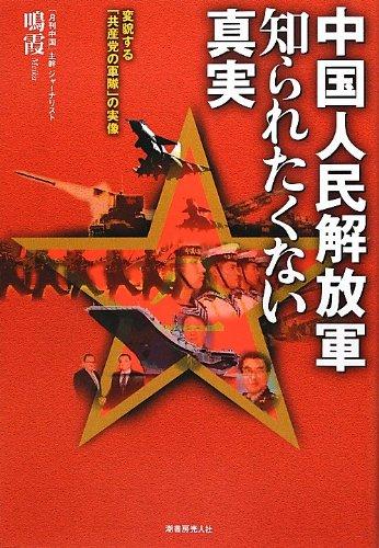 中国人民解放軍知られたくない真実―変貌する「共産党の軍隊」の実像の詳細を見る