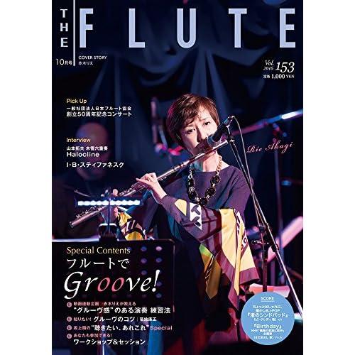 THE FLUTE (ザ・フルート) vol.153 2016年8月