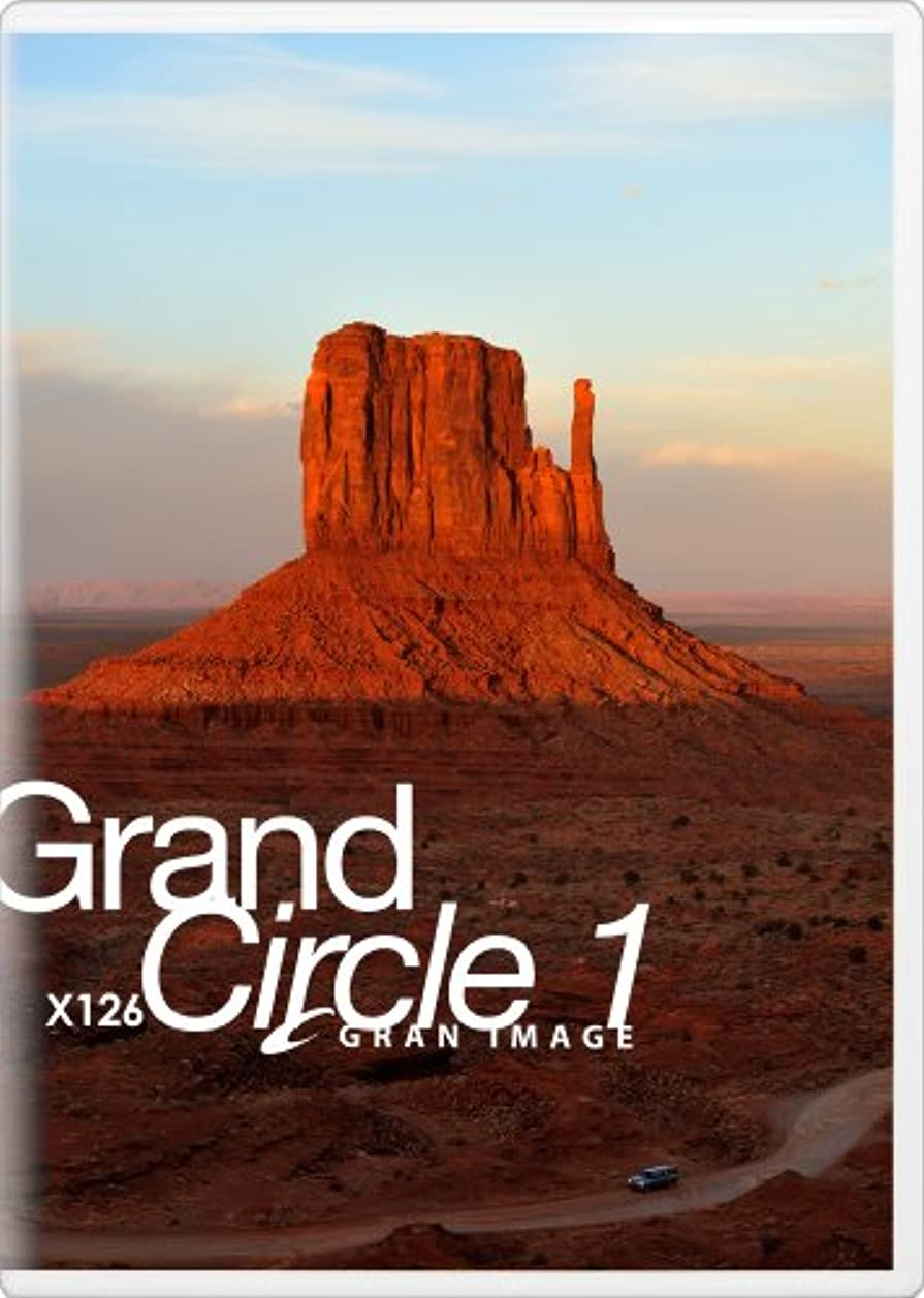 グランイメージ X126 グランドサークル1(ロイヤリティフリー写真素材集)