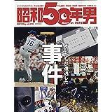 昭和50年男 2021年5月号 [雑誌]