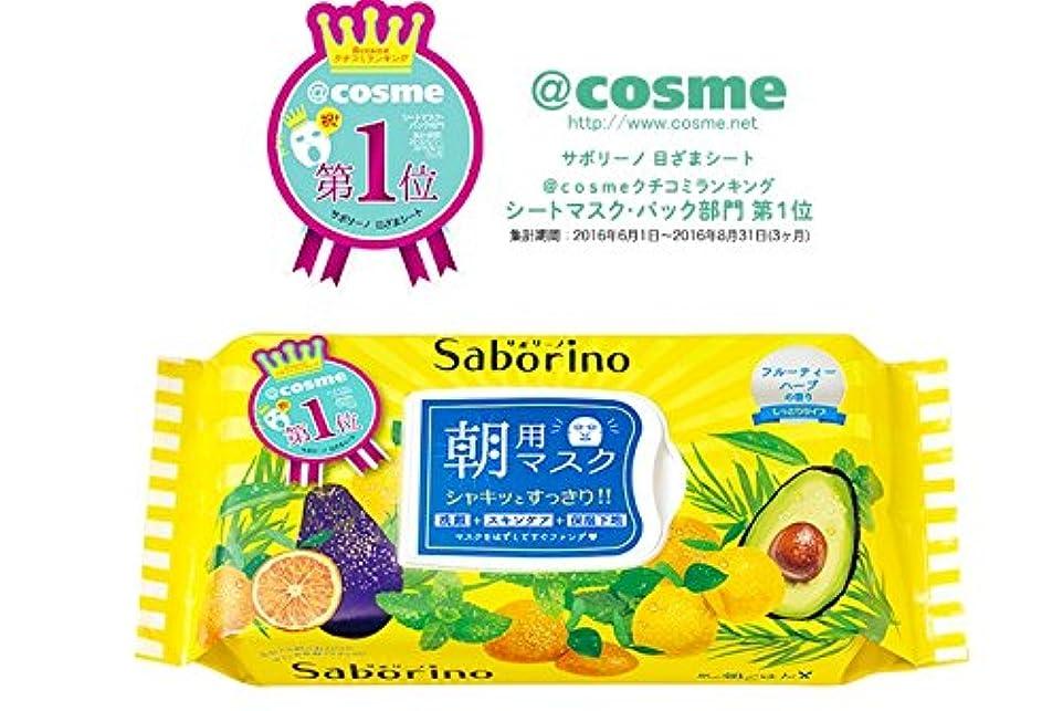 論理的にアレンジ友情【サボリーノ】朝用マスク 目ざまシート 32枚 3個セット