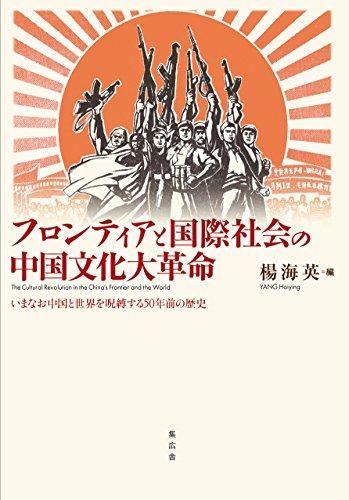 フロンティアと国際社会の中国文化大革命 ― いまなお中国と世界を呪縛する50年前の歴史