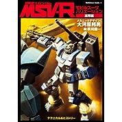 機動戦士ガンダムMSV‐R 連邦編 (カドカワコミックスAエース)