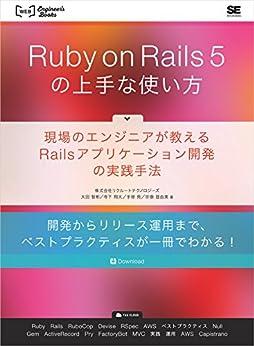 [太田 智彬, 寺下 翔太, 手塚 亮, 宗像 亜由美, 株式会社リクルートテクノロジーズ]のRuby on Rails 5の上手な使い方 現場のエンジニアが教えるRailsアプリケーション開発の実践手法
