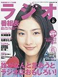 ラジオ番組表 2005春 (三才ムック VOL. 102)