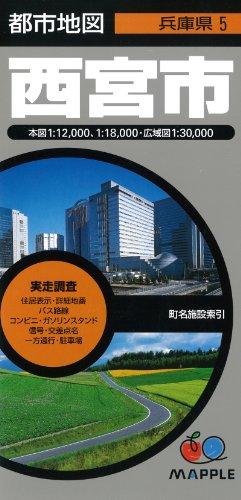 都市地図 兵庫県 西宮市 (地図 | マップル)