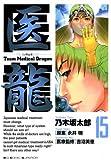 医龍(15) (ビッグコミックス)