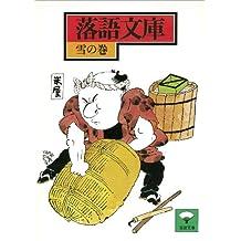 落語文庫(4) 雪の巻