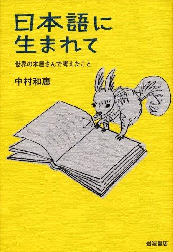 日本語に生まれて――世界の本屋さんで考えたこと
