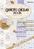 gelato pique BOOK (ジェラート・ピケ ブック) Number001 (主婦の友生活シリーズ) 主婦の友社