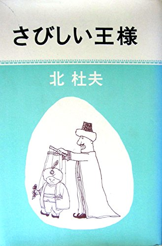 さびしい王様 (1969年)の詳細を見る