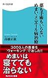 薬も手術もいらない めまい・メニエール病治療 (角川SSC新書)