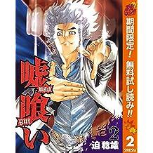 嘘喰い【期間限定無料】 2 (ヤングジャンプコミックスDIGITAL)