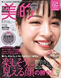 美的 ライト版 2020年 01 月号 [雑誌]: 美的(BITEKI) 増刊 画像