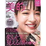 美的 ライト版 2020年 01 月号 [雑誌]: 美的(BITEKI) 増刊