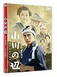 小川の辺 [DVD] 画像