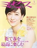ミセス 2014年3月号[雑誌]