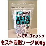 アルカリウォッシュ【セスキ炭酸ソーダ】500g