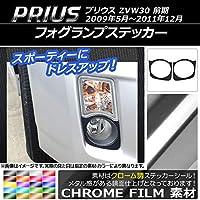 AP フォグランプステッカー クローム調 トヨタ プリウス ZVW30 前期 2009年05月~2011年12月 ブルー AP-CRM193-BL 入数:1セット(2枚)