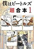 僕はビートルズ 超合本版(1) (モーニングコミックス)