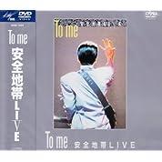 To me 安全地帯LIVE [DVD]