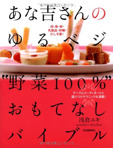 """あな吉さんのゆるベジ""""野菜100%""""おもてなしバイブル--テーブルコーディネートと盛りつけテクニックも満載!"""