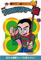 プロゴルファー猿 10 新版 (藤子不二雄Aランド Vol. 107)