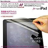 初代 iPad 防指紋光沢機能性フィルム・PRO GUARD AF PGAF-IPAD・ホームボタン丸抜