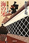 海の牙~八丁堀つむじ風10~ (廣済堂文庫)