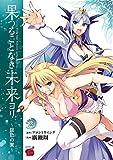 果つることなき未来ヨリ~銀色の翼~ 2 (チャンピオンREDコミックス)