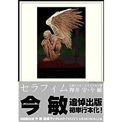 セラフィム 2億6661万3336の翼(限定版)(リュウコミックス)