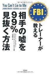 FBIトレーナーが教える 相手の嘘を99% 見抜く方法